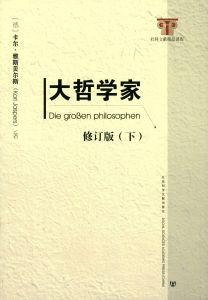 大哲学家(修订版)(上、下)