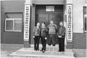 村委会成员