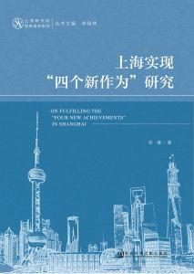 """上海实现""""四个新作为""""研究"""