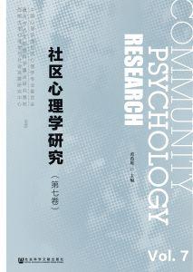 社区心理学研究(第七卷)