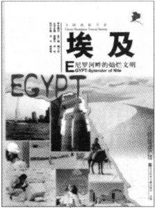 埃及—尼罗河畔的灿烂文明(全彩版)