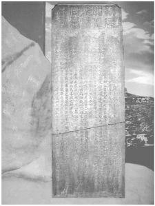 图8-2 泉州市蚶江的《新建蚶江海防官署碑记》