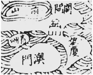 图5 《海防总图》