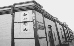 """图2 詹天佑手书""""南口车站"""""""