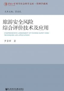 旅游安全风险综合评价技术及应用
