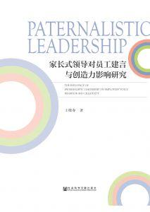 家长式领导对员工建言与创造力影响研究