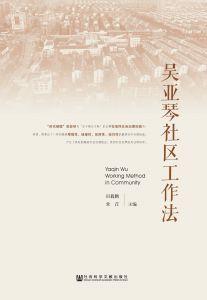 吴亚琴社区工作法