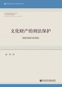 文化财产的刑法保护——国际和国内的视角