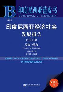 印度尼西亚经济社会发展报告(2018):趋势与挑战