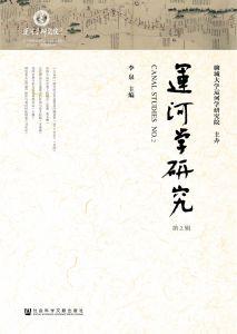 运河学研究 第2辑