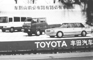 图1-4-13 20世纪80年代初丰田汽车的户外广告