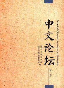 中文论坛(第二辑)