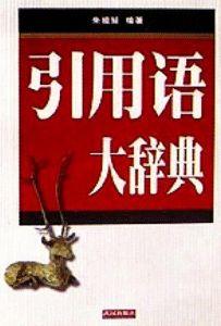 朱先生著作《引用语大辞典》书影