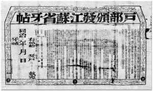 图1-6 同治年间户部颁发的江苏省牙帖