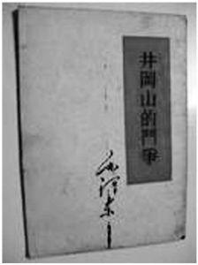 《井冈山的斗争》书影