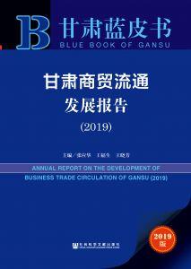 甘肃商贸流通发展报告(2019)