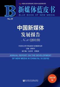中国新媒体发展报告No.10(2019)
