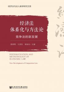 经济法体系化与方法论:竞争法的新发展