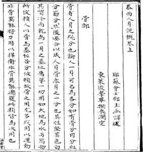 图8 流荫堂抄本内页书影
