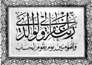 穆罕默德·赛阿德·赫达德作品之一