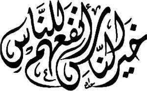 穆罕默德·赛阿德·赫达德作品之二