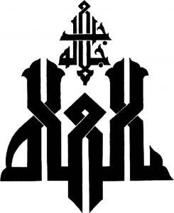 穆罕默德·赛阿德·赫达德作品之三