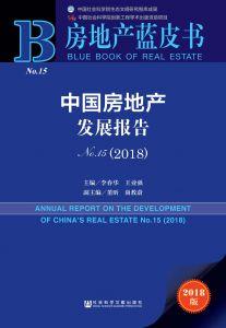 中国房地产发展报告No.15(2018)