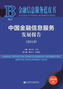 中国金融信息服务发展报告(2018)