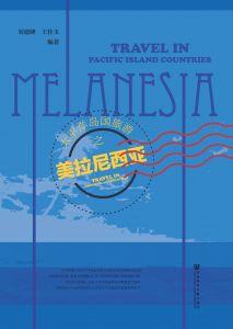 太平洋岛国旅游之美拉尼西亚