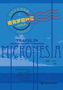太平洋岛国旅游之密克罗尼西亚