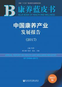 中国康养产业发展报告(2017)