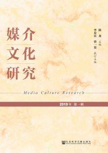 媒介文化研究(2019年第一辑)