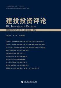 建投投资评论(2019年第一期 总第9期 )