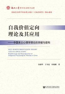 自我价值定向理论及其应用——中国本土心理学理论的突破与建构