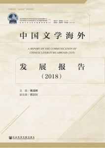 中国文学海外发展报告(2018)