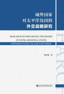 域外国家对太平洋岛国的外交战略研究
