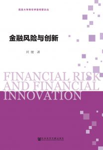 金融风险与创新