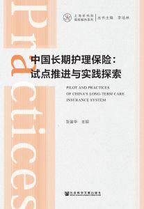 中国长期护理保险:试点推进与实践探索