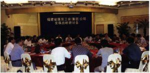 发展战略研讨会
