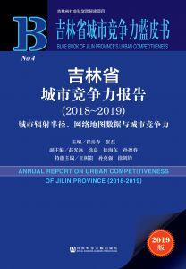 吉林省城市竞争力报告(2018~2019)