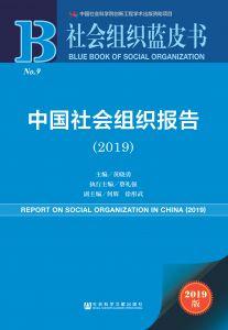 中国社会组织报告(2019)
