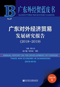 广东对外经济贸易发展研究报告(2018~2019)