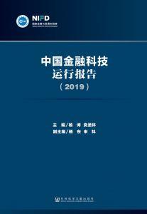 中国金融科技运行报告(2019)