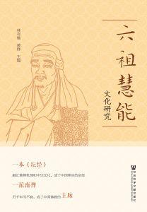 六祖慧能文化研究