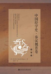 中国经学史·秦汉魏晋卷:经与传