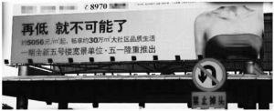 图2-3 深圳市某房地产广告:再低 就不可能了