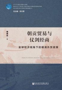 朝贡贸易与仗剑经商
