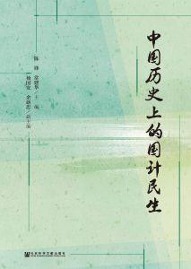中国历史上的国计民生