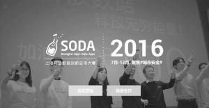 图2 上海开放数据创新应用大赛网站主页
