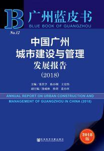 中国广州城市建设与管理发展报告(2018)
